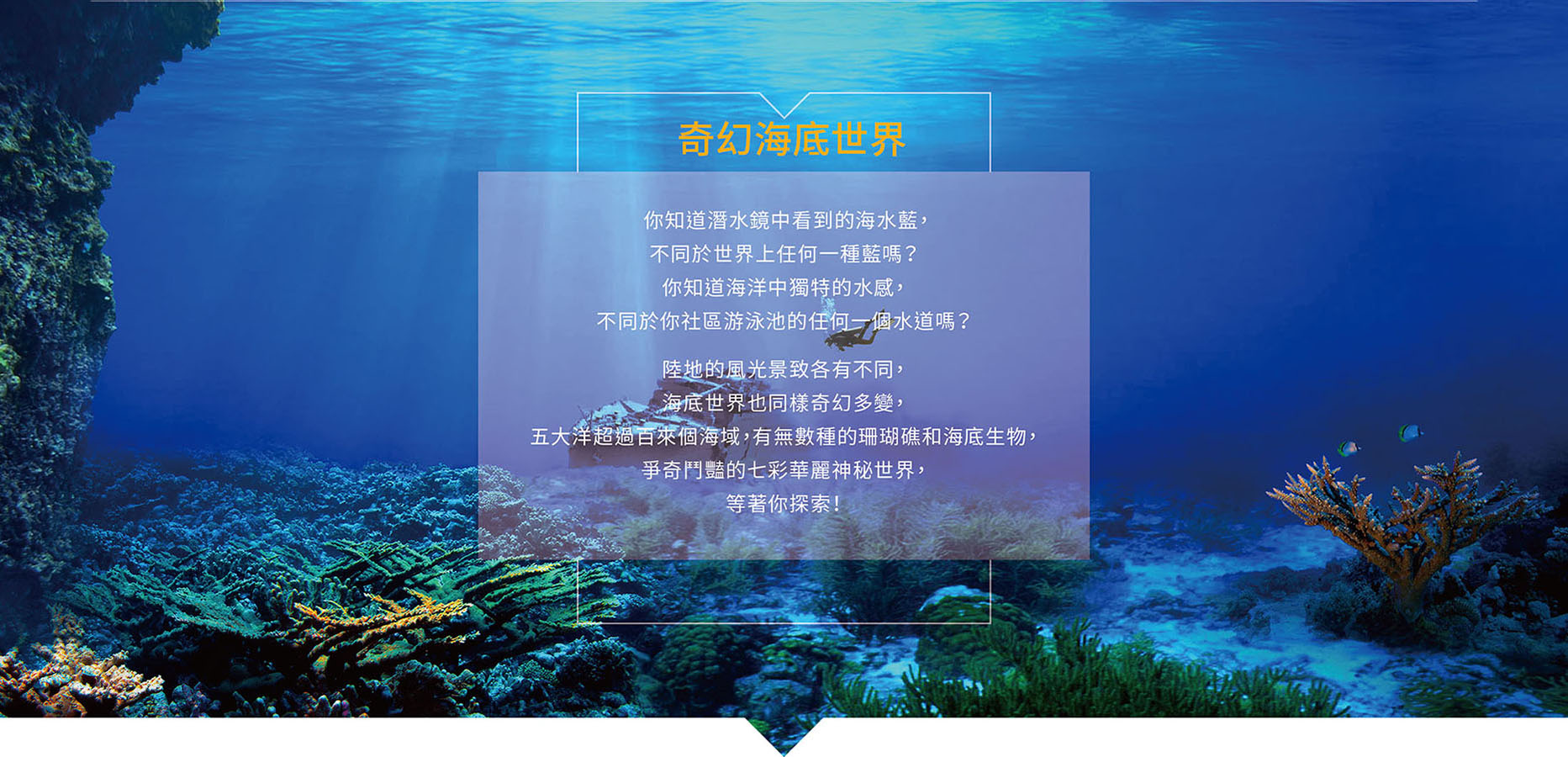 探索海底行程