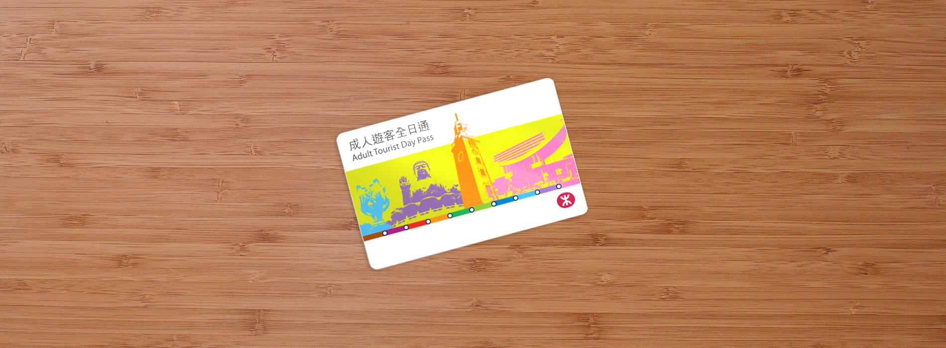 Hong Kong Adult Tourist Day Pass Image