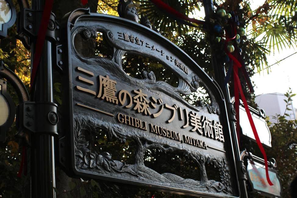 【日本國內郵寄】東京三鷹之森吉卜力美術館門票